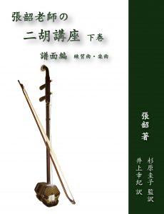 tougou_hyoushi_gekan_1123