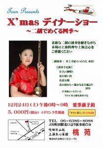 吹田の「上海点菜館 桃苑」でクリスマスコンサート